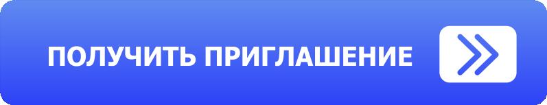 ПРИГЛАШЕНИЕ НА СЕМИНАР 1С