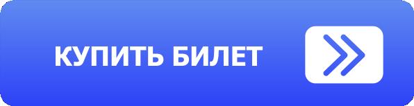 КУПИТЬ БИЛЕТ НА ЛЕКТОРИЙ 1С